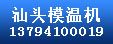 乐虎国际官网模温机