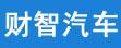 乐虎国际官网财智汽车
