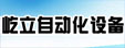 乐虎国际官网市屹立自动化设备有限公司