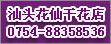 乐虎国际官网花仙干花店