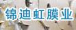 潮州市锦迪虹膜业专业薄膜生产批发销售