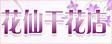 花仙花艺成立于2003年,是一家专业的现代花艺店