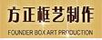 乐虎国际官网市方正框艺制作