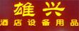 乐虎国际官网市雄兴酒店设备用品有限公司