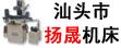 乐虎国际官网扬晟机床